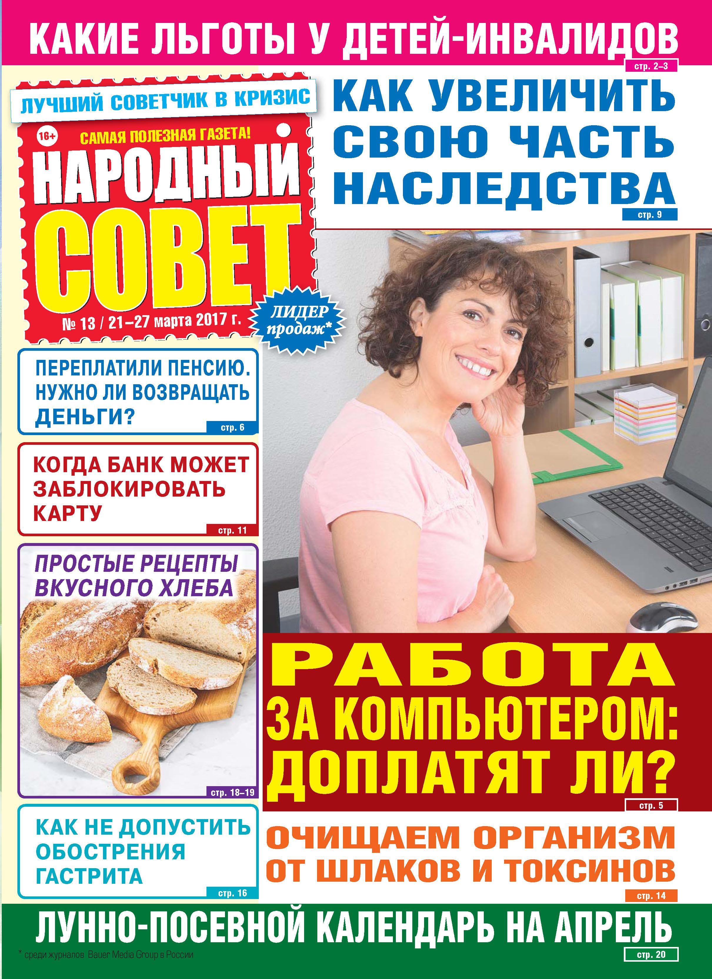 Народный совет №13/2017