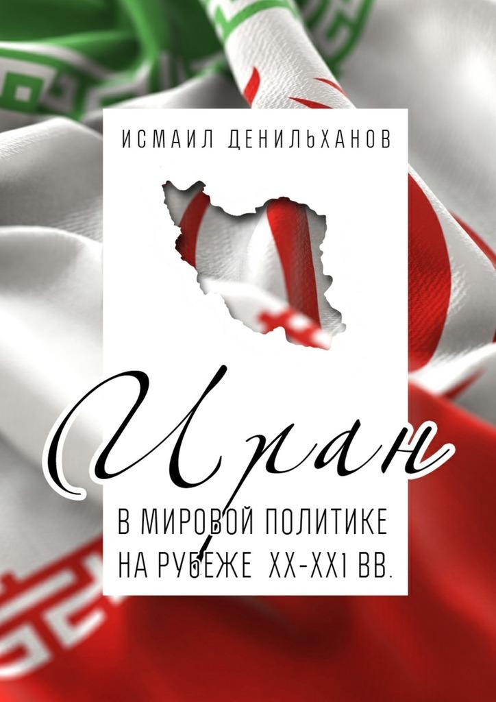 Исмаил Денильханов Иран в мировой политике на рубеже XX—XXI вв. литогенез и нефтегазогенерация в каспийском регионе