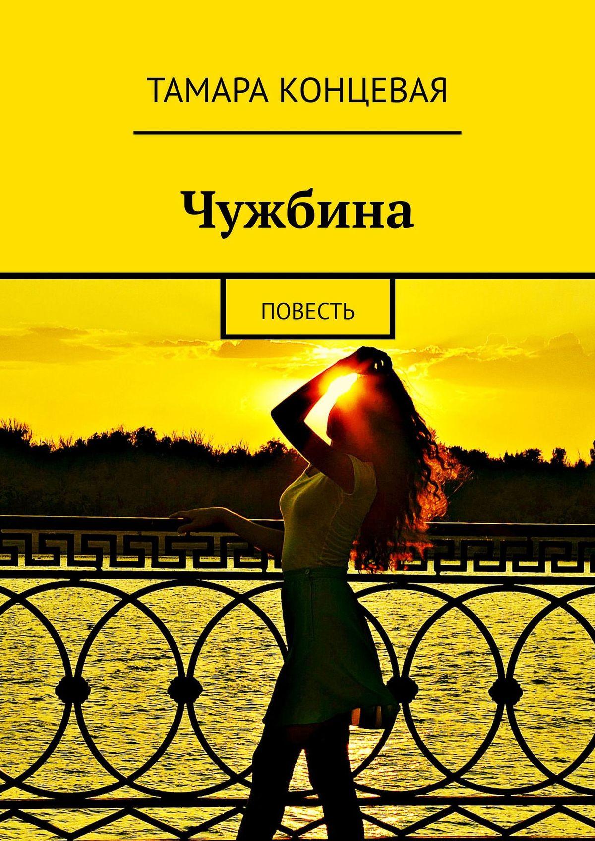 ispoved o pervoy lyubvi priklyuchencheskaya povest