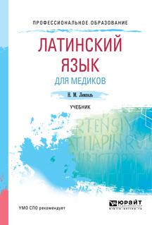 Натан Максимович Лемпель Латинский язык для медиков. Учебник для СПО