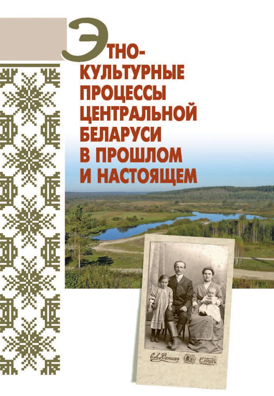 А. В. Гурко Этнокультурные процессы Центральной Беларуси в прошлом и настоящем цены