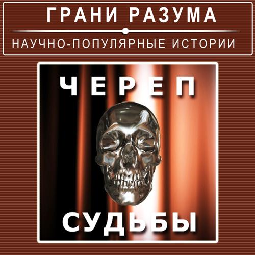 Анатолий Стрельцов Череп судьбы анатолий стрельцов череп судьбы