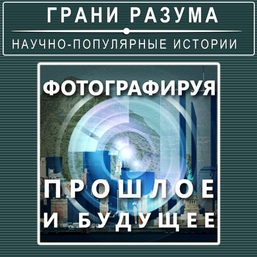 Фото - Анатолий Стрельцов Фотографируя прошлое ибудущее объективы и линзы