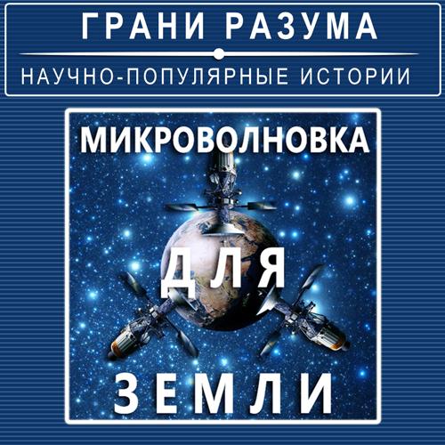 Анатолий Стрельцов Микроволновка для Земли анатолий стрельцов череп судьбы