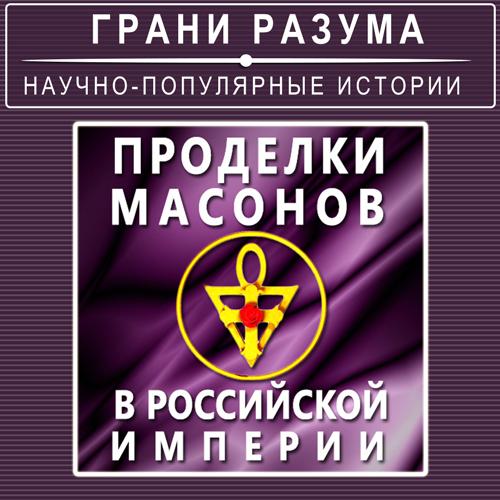 Анатолий Стрельцов Проделки масонов вРоссийской Империи анатолий стрельцов проделки масонов вроссийской империи