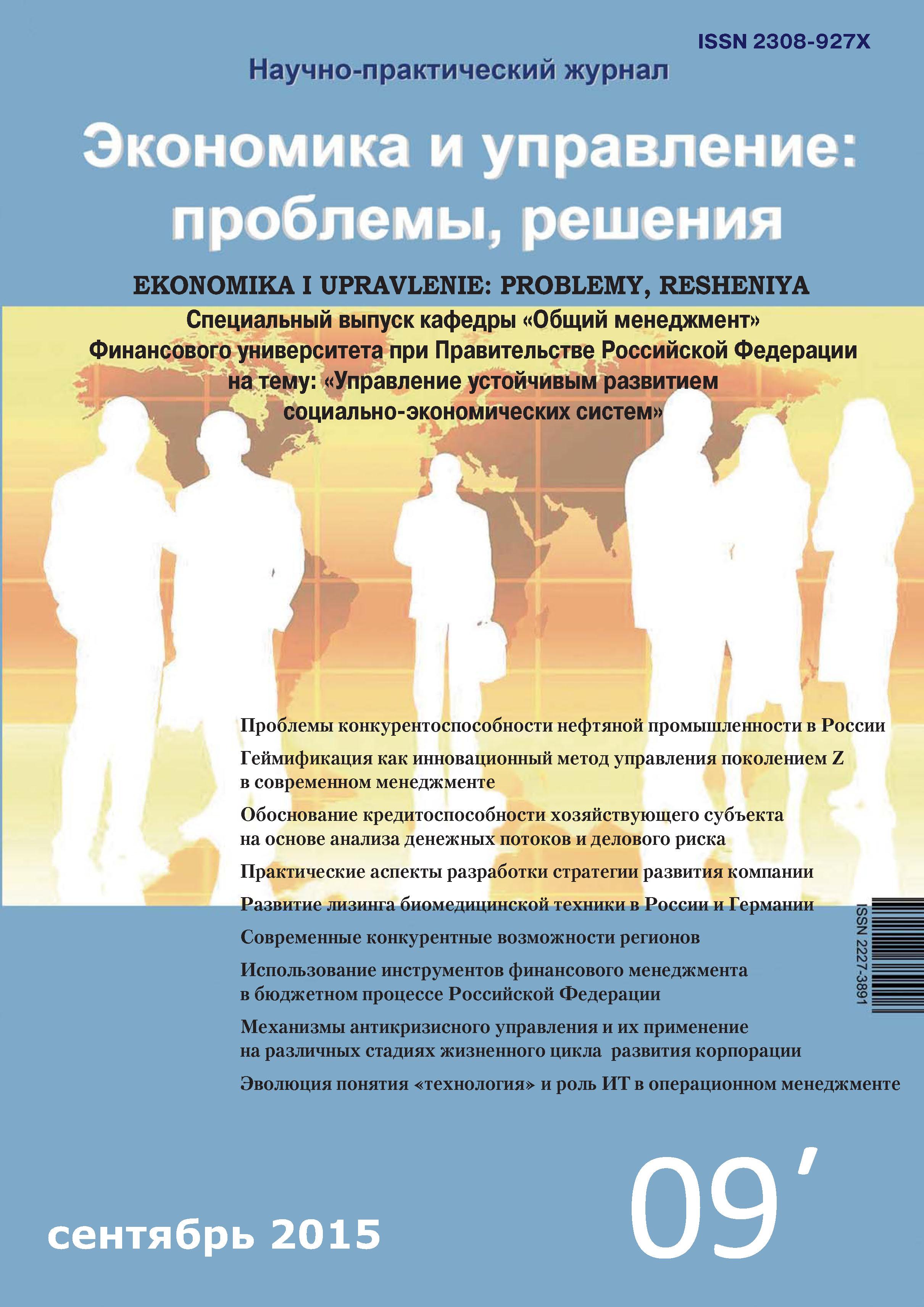 Отсутствует Экономика и управление: проблемы, решения №09/2015