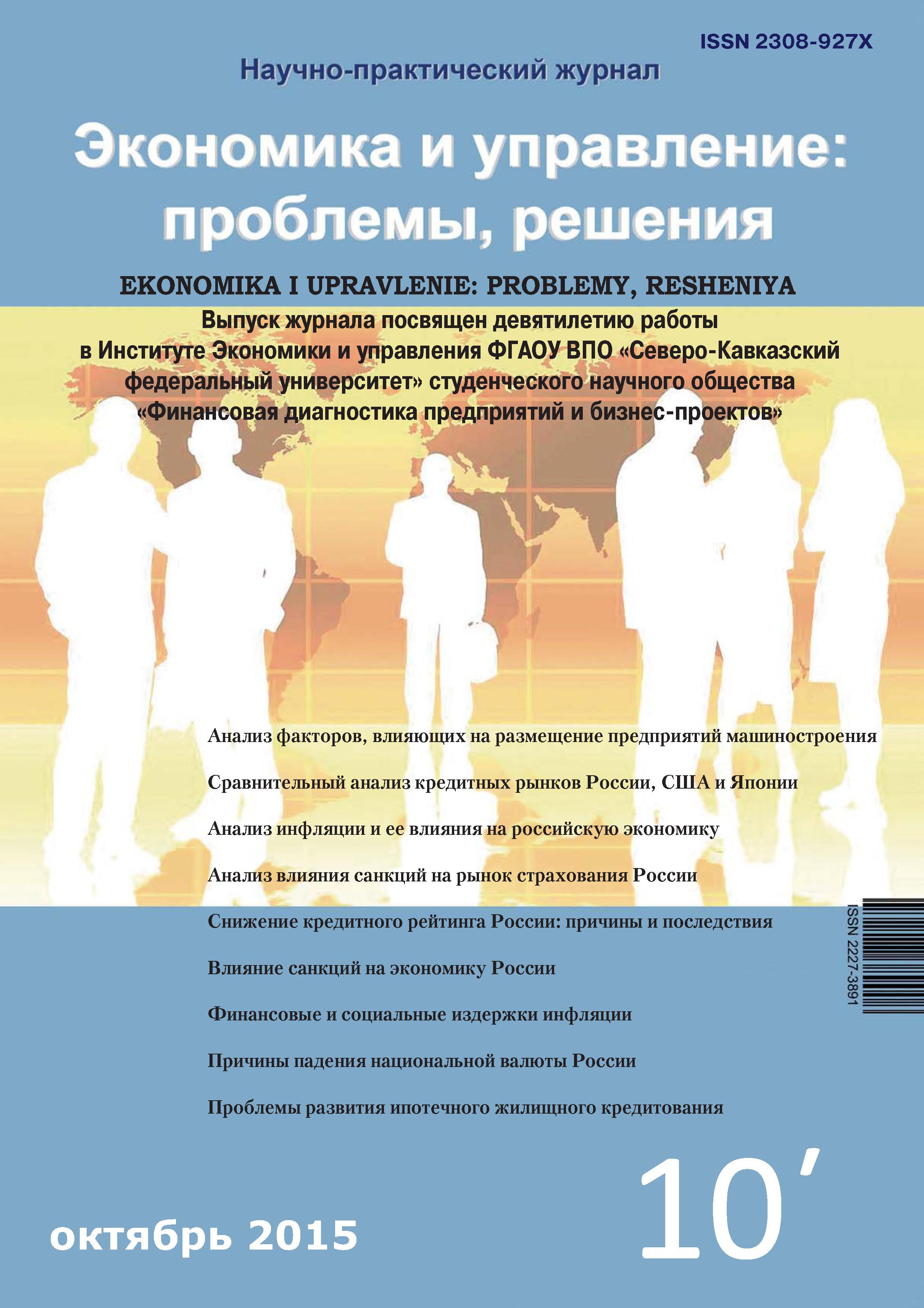 Отсутствует Экономика и управление: проблемы, решения №10/2015