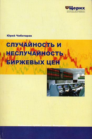 Ю. А. Чеботарев Случайность и неслучайность биржевых цен е а шумков структуры механических торговых систем