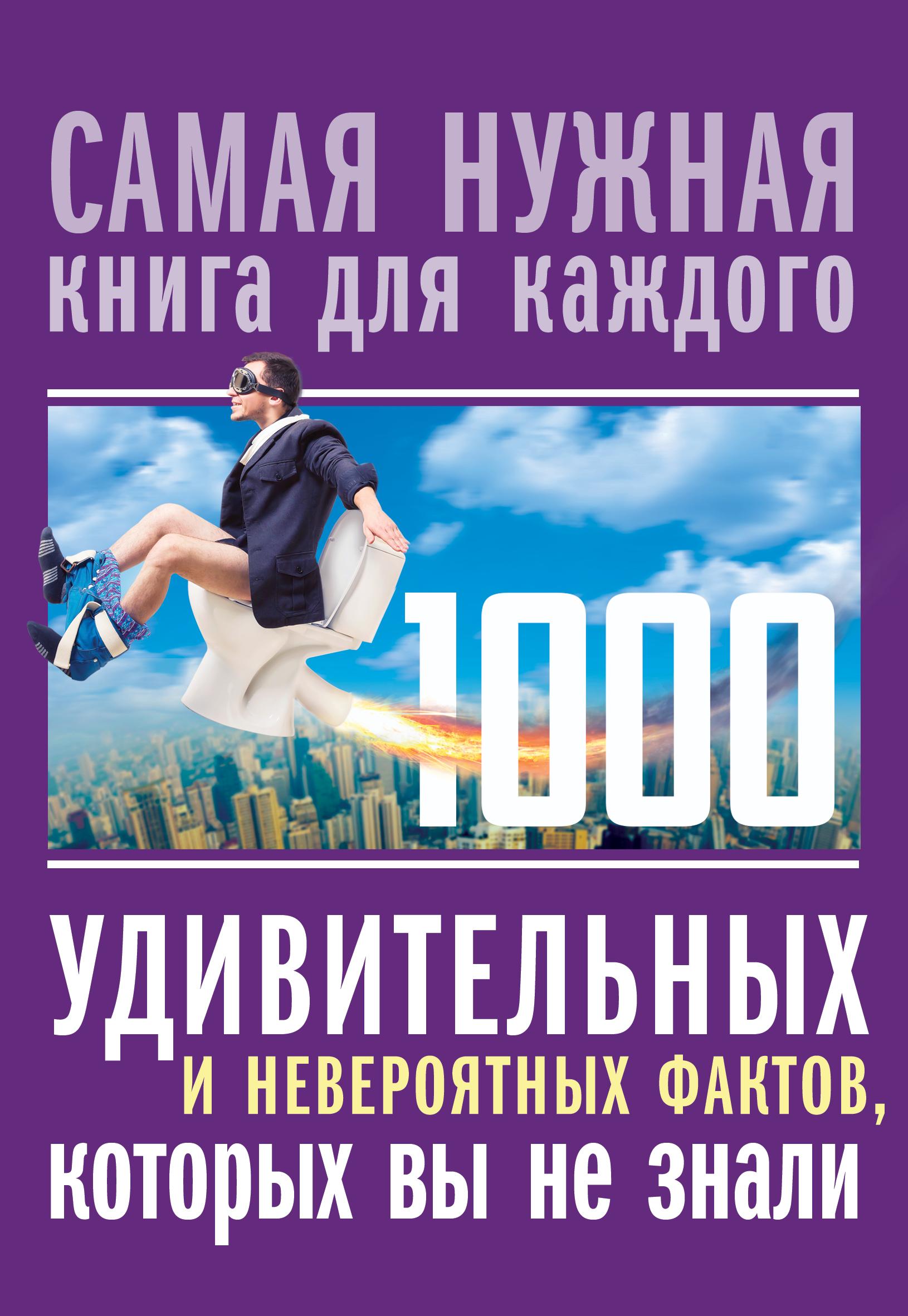 Любовь Кремер 1000 удивительных и невероятных фактов, которых вы не знали фалкирк м самая нескучная книга для самых скучных мест 1000 удивительных фактов о которых вы не знали