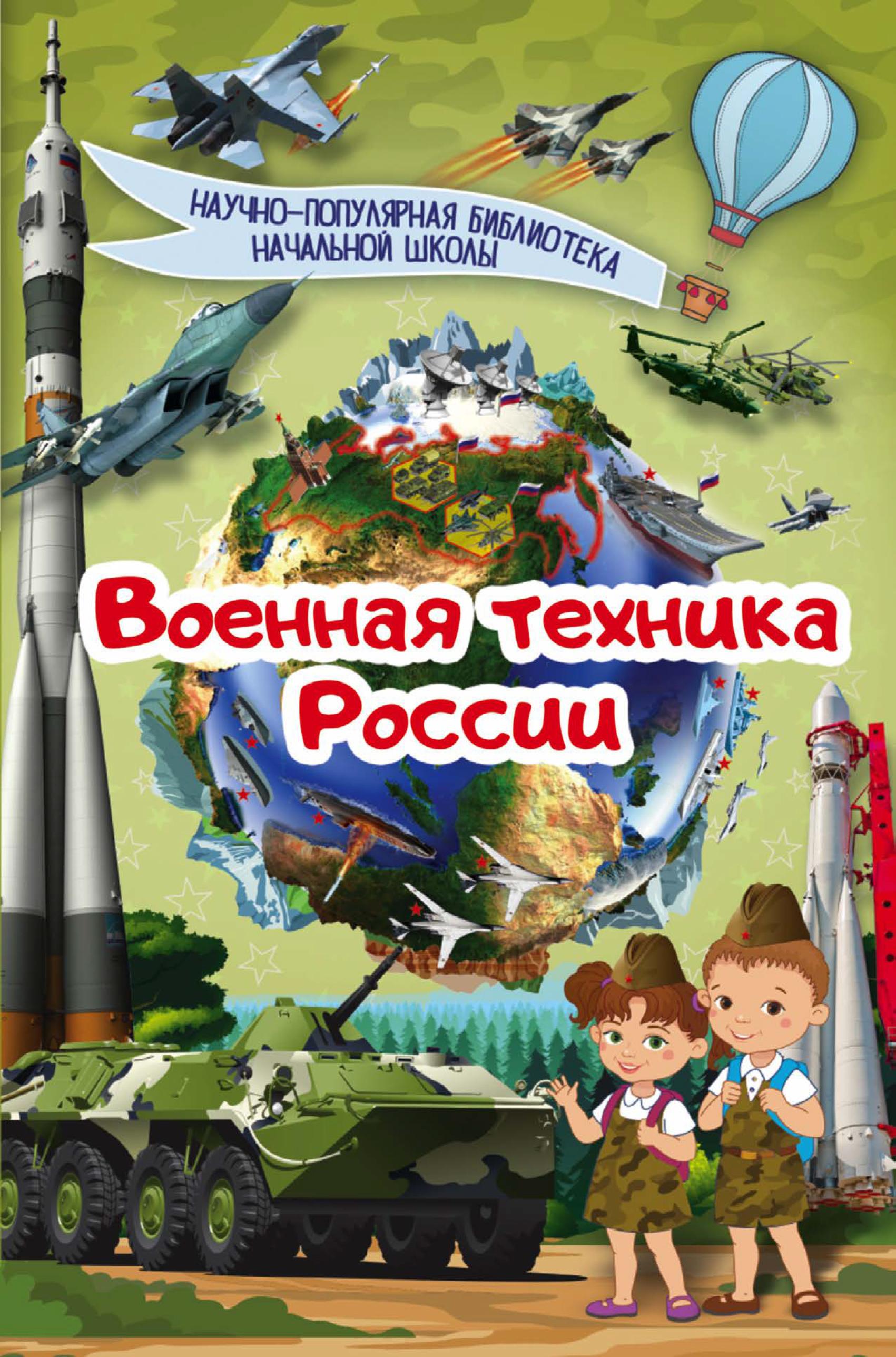В. В. Ликсо Военная техника России