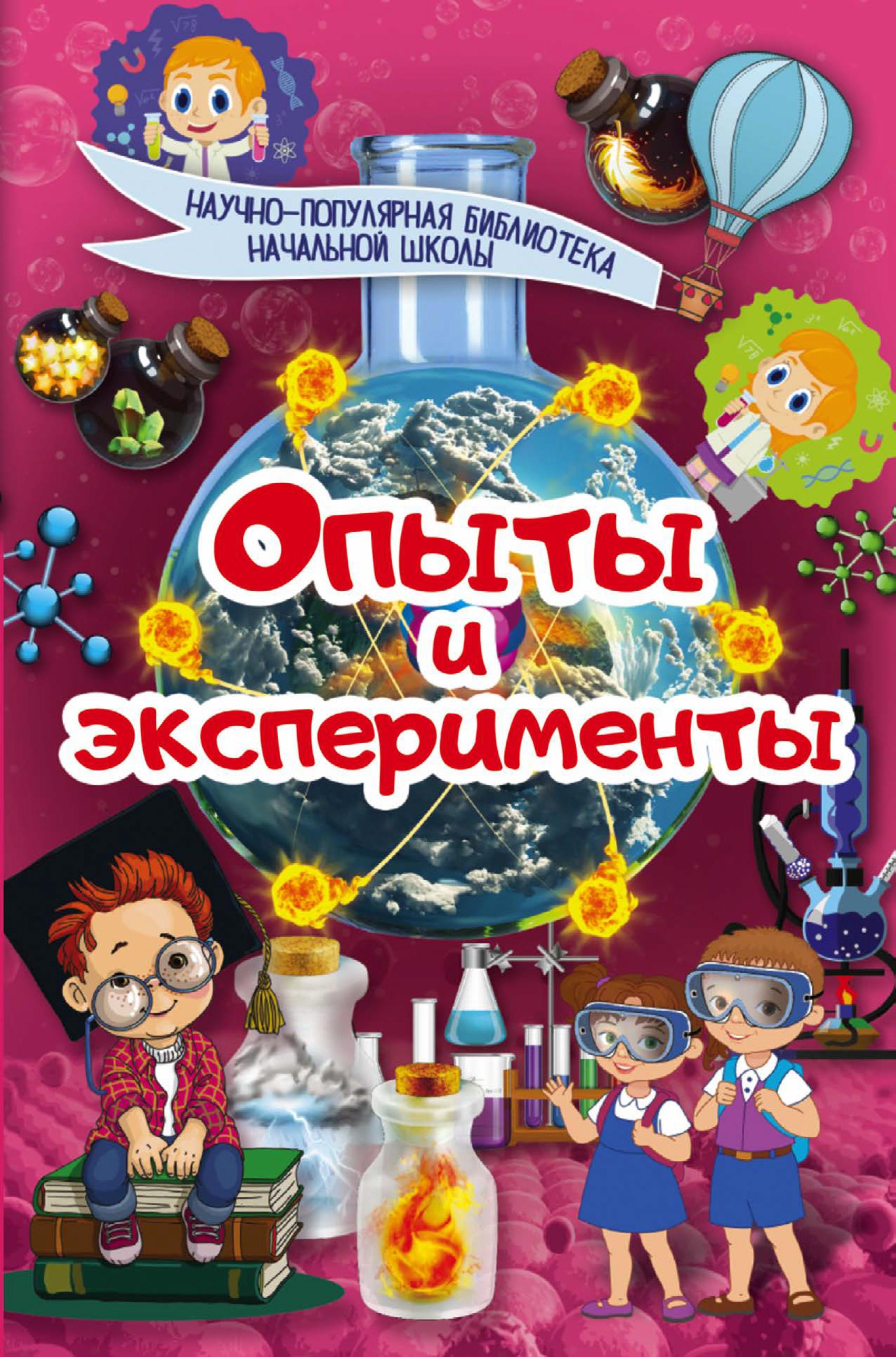 К. С. Аниашвили Опыты и эксперименты аниашвили к губина в елиссеева а и др как это сделать 555 самоучителей для девочек