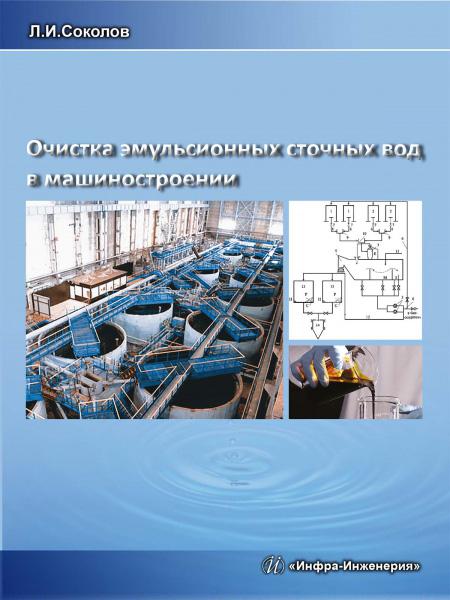 Л И Соколов Очистка эмульсионных сточных вод в машиностроении