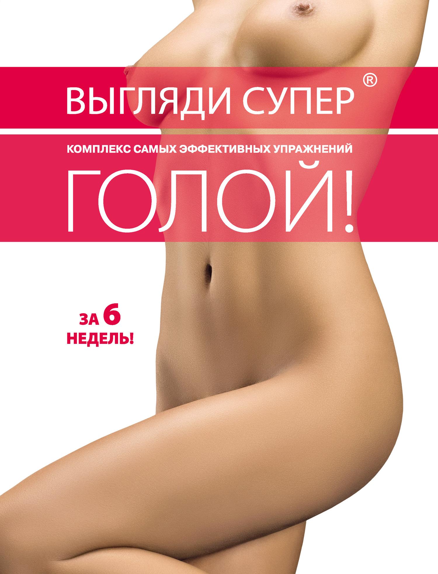 Отсутствует Выгляди супер голой. Комплекс самых эффективных упражнений совершенное тело за шесть недель