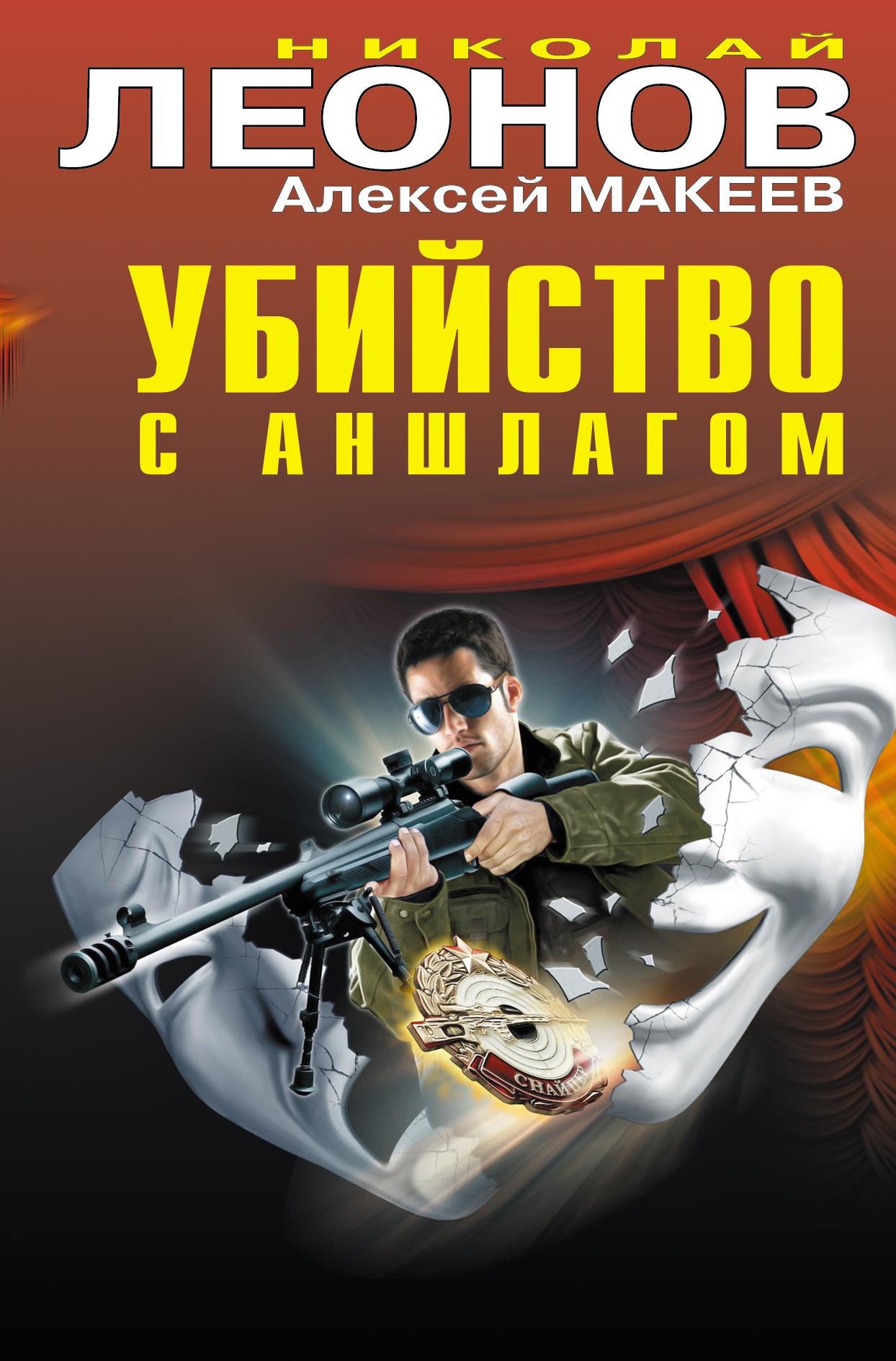 Николай Леонов Таежная полиция