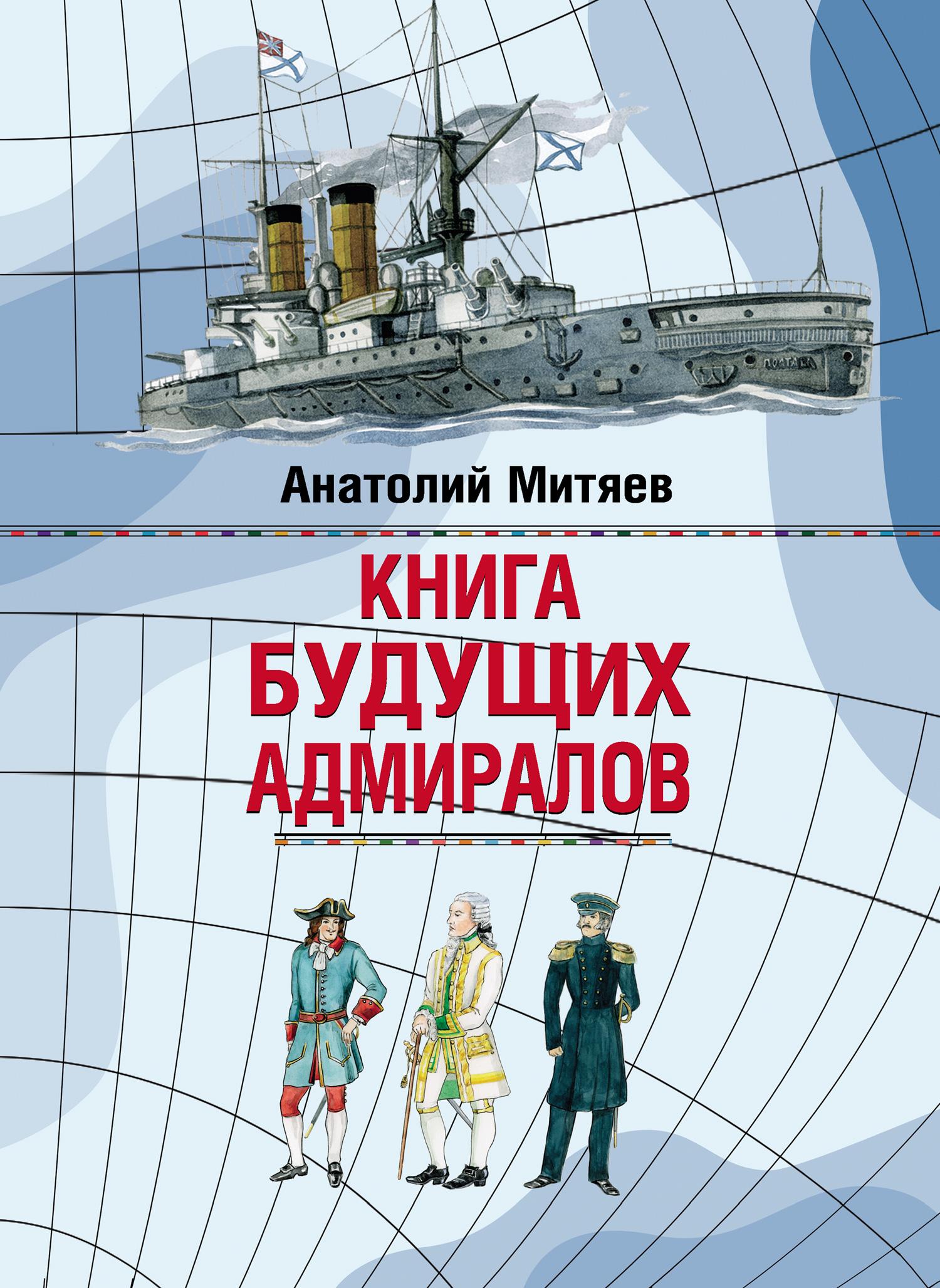 Анатолий Митяев Книга будущих адмиралов анатолий митяев книга будущих адмиралов