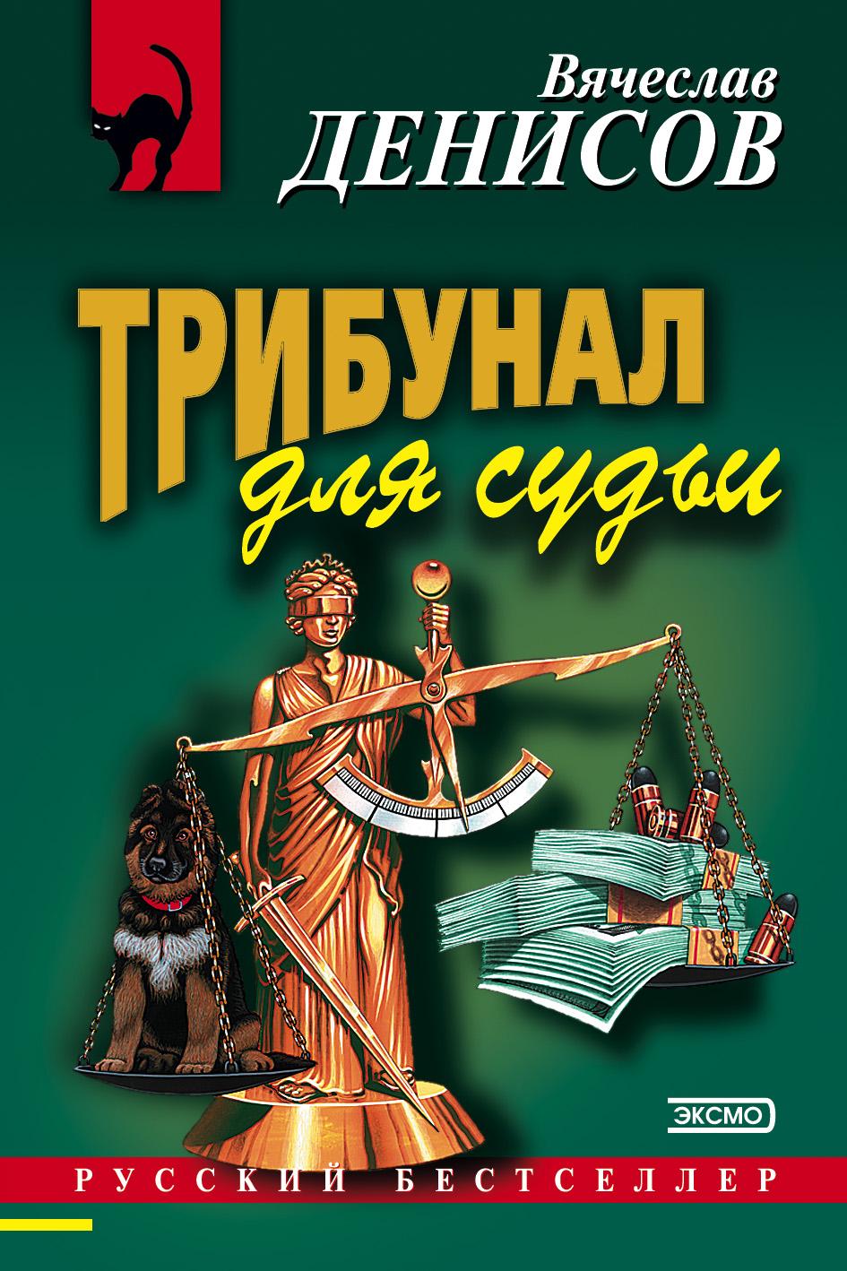 Вячеслав Денисов Трибунал для судьи вячеслав звягинцев трибунал для иисуса особое мнение российского судьи