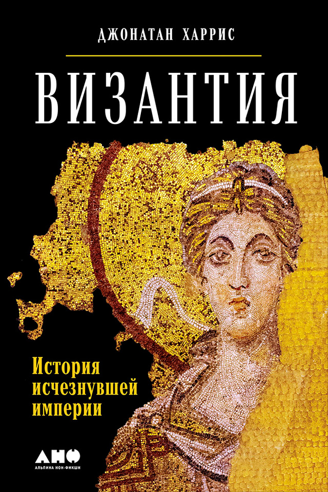 Джонатан Харрис Византия: История исчезнувшей империи джонатан харрис 0 византия история исчезнувшей империи