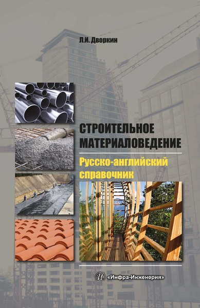 Л. И. Дворкин Строительное материаловедение. Русско-английский справочник строительное оборудование