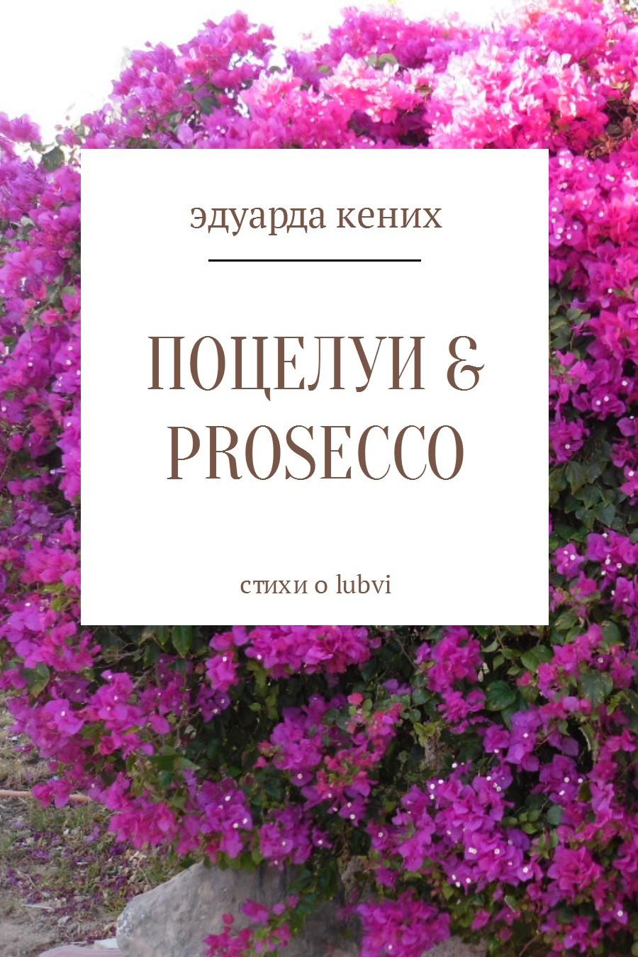 Эдуарда Кених Поцелуи & Prosecco антонов б ляховская л мудров ю павлинов п россия