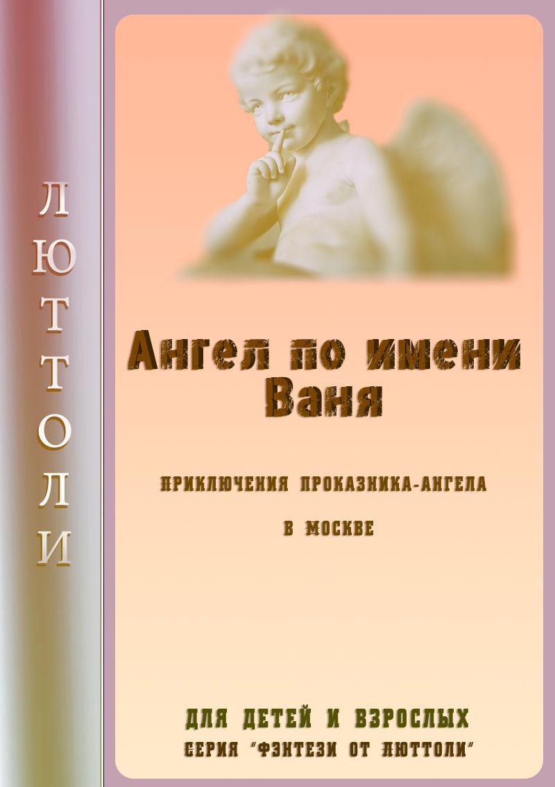 Люттоли Ангел Ваня ваня пинженин
