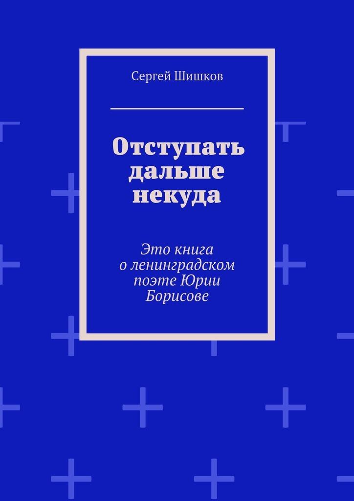 Отступать дальше некуда. Это книга оленинградском поэте Юрии Борисове фото