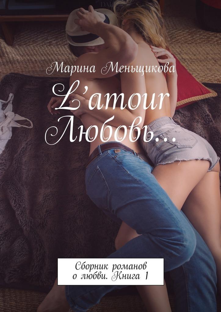 лучшая цена Марина Меньщикова L'amour Любовь… Сборник романов олюбви. Книга 1