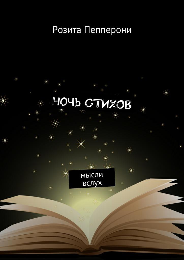 Ночь стихов. Мысли вслух