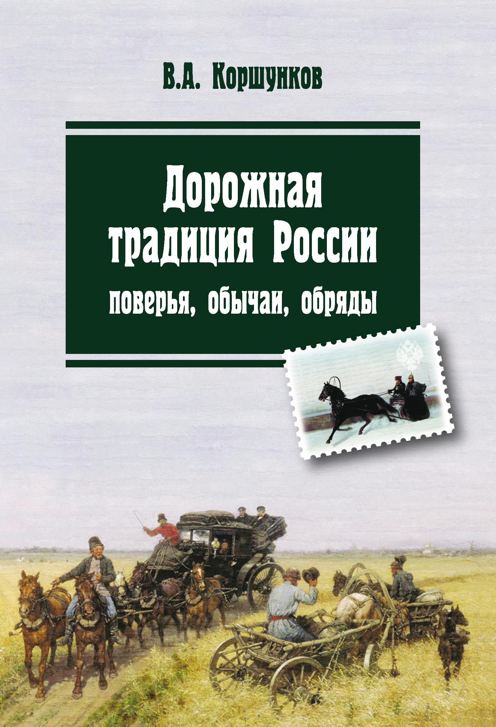 Дорожная традиция России. Поверья, обычаи, обряды