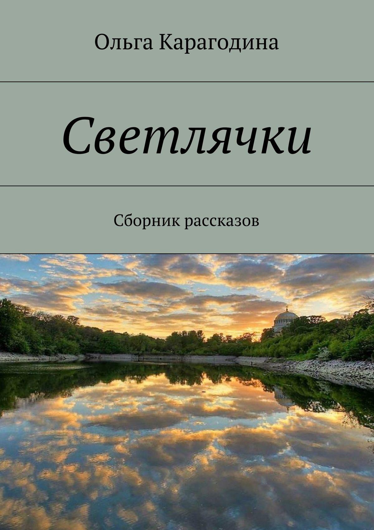 Ольга Карагодина Светлячки. Сборник рассказов