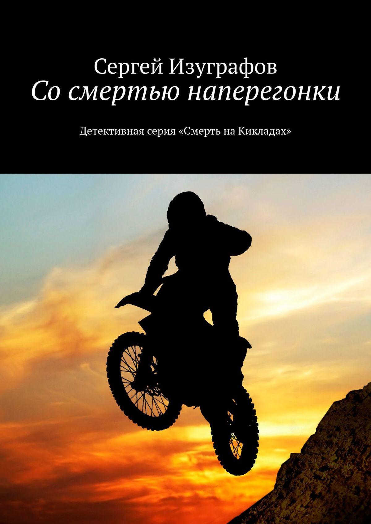 Сергей Изуграфов Сосмертью наперегонки цена и фото