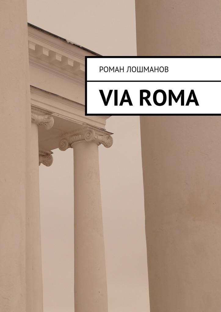 Роман Лошманов Via Roma