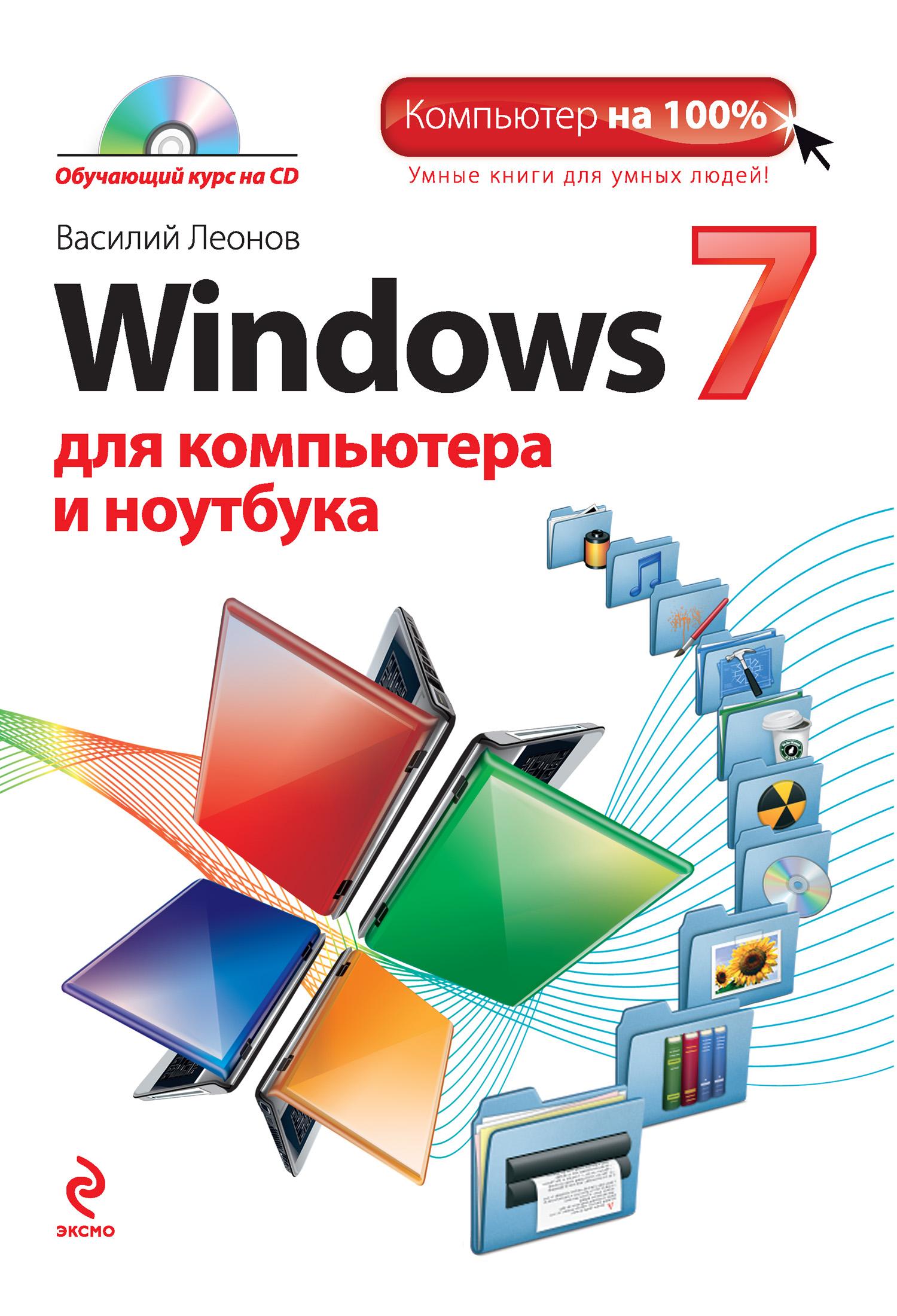 Василий Леонов Windows 7 для компьютера и ноутбука