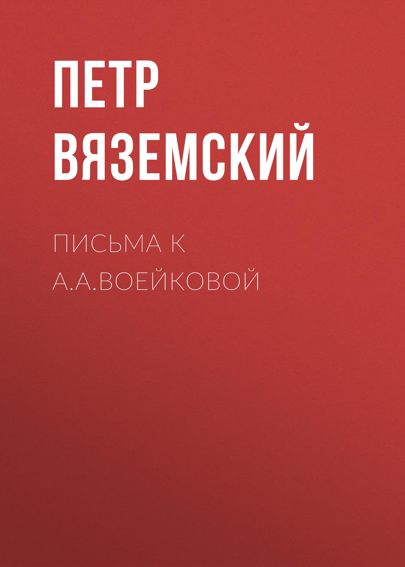 Письма к А.А.Воейковой