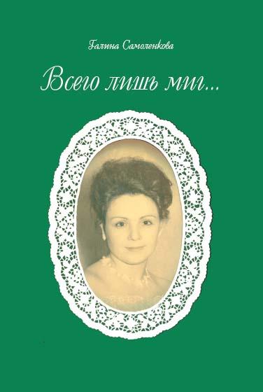 цена на Галина Самоленкова Всего лишь миг… (сборник)