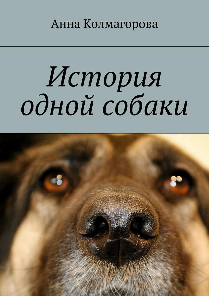 Анна Колмагорова История одной собаки