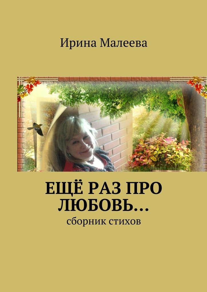 Ирина Малеева Ещё раз про любовь… Сборник стихов тарифный план