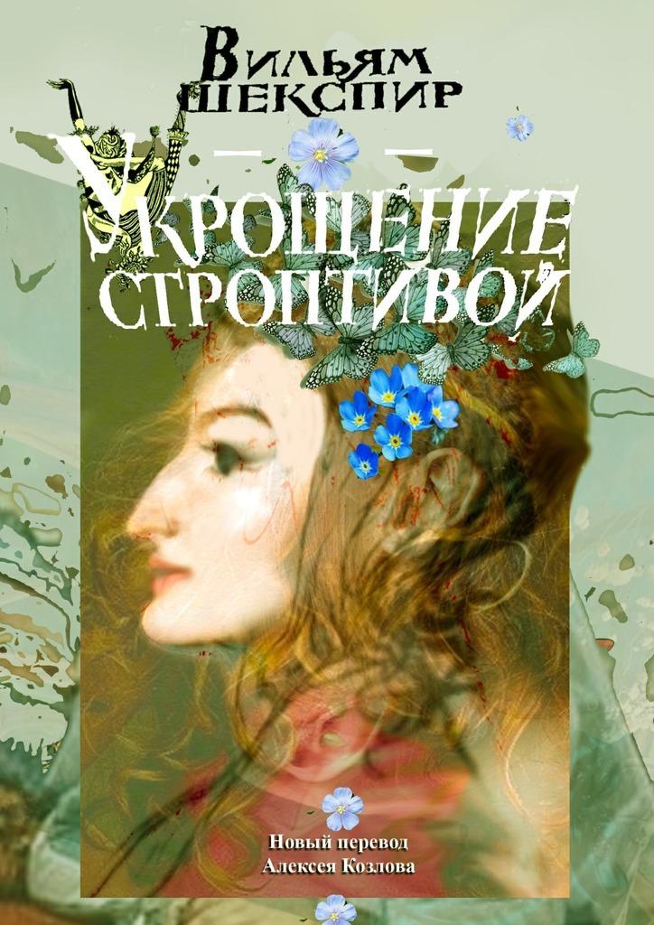 Уильям Шекспир Укрощение строптивой. Новый перевод Алексея Козлова