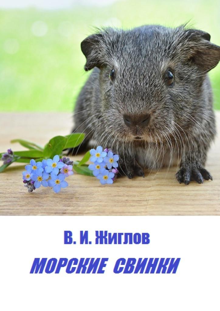 В. И. Жиглов Морские свинки альтман д морские свинки isbn 9785856843391