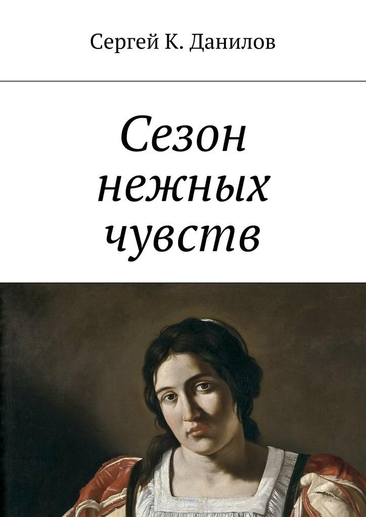 Сергей К. Данилов Сезон нежных чувств цена и фото