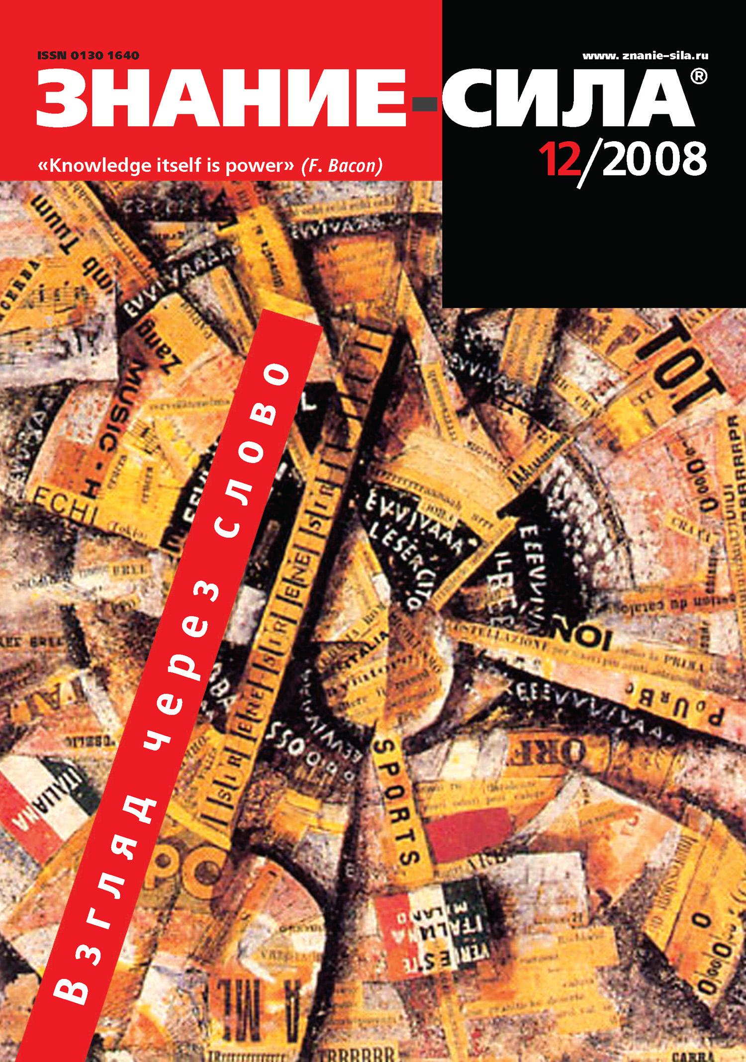 Отсутствует Журнал «Знание – сила» №12/2008 отсутствует журнал знание – сила 9 2008
