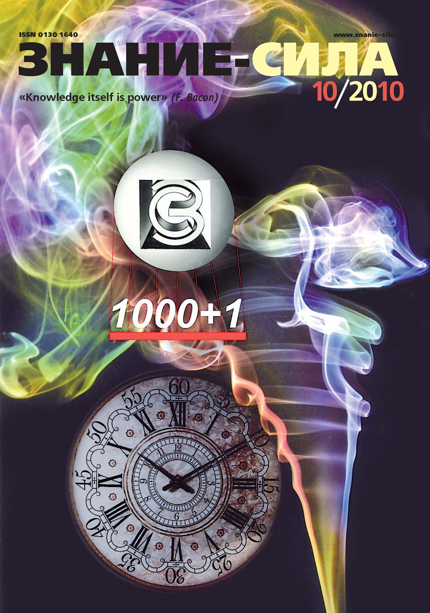 Отсутствует Журнал «Знание – сила» №10/2010 отсутствует журнал знание – сила 10 2014