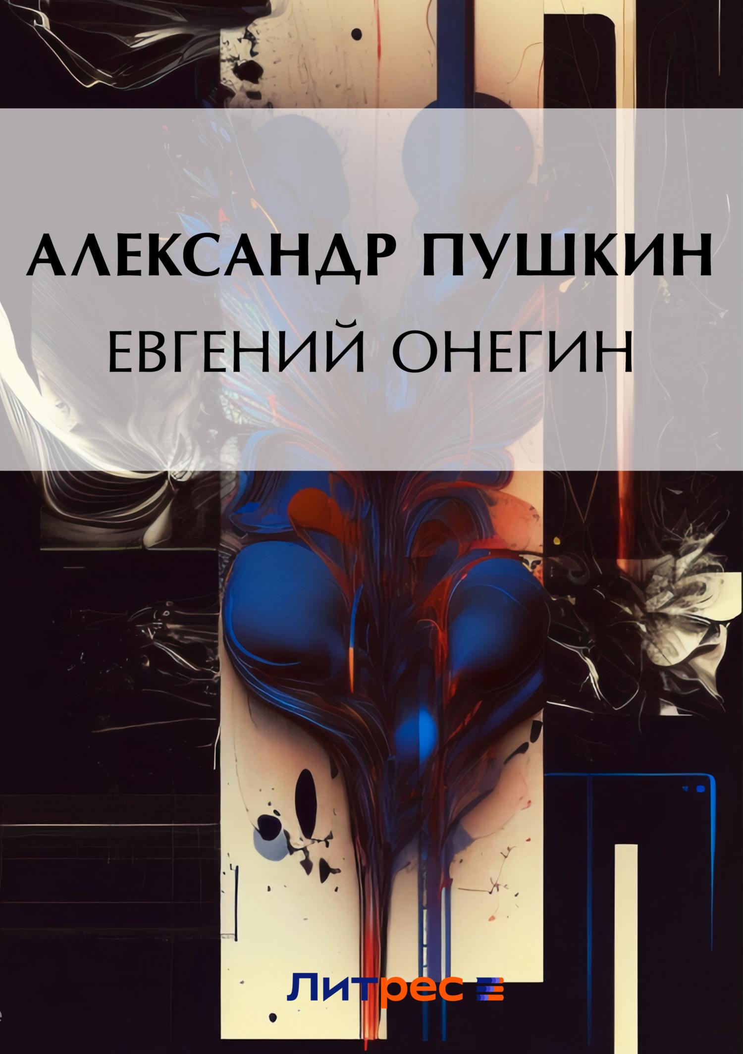 Александр Пушкин Евгений Онегин