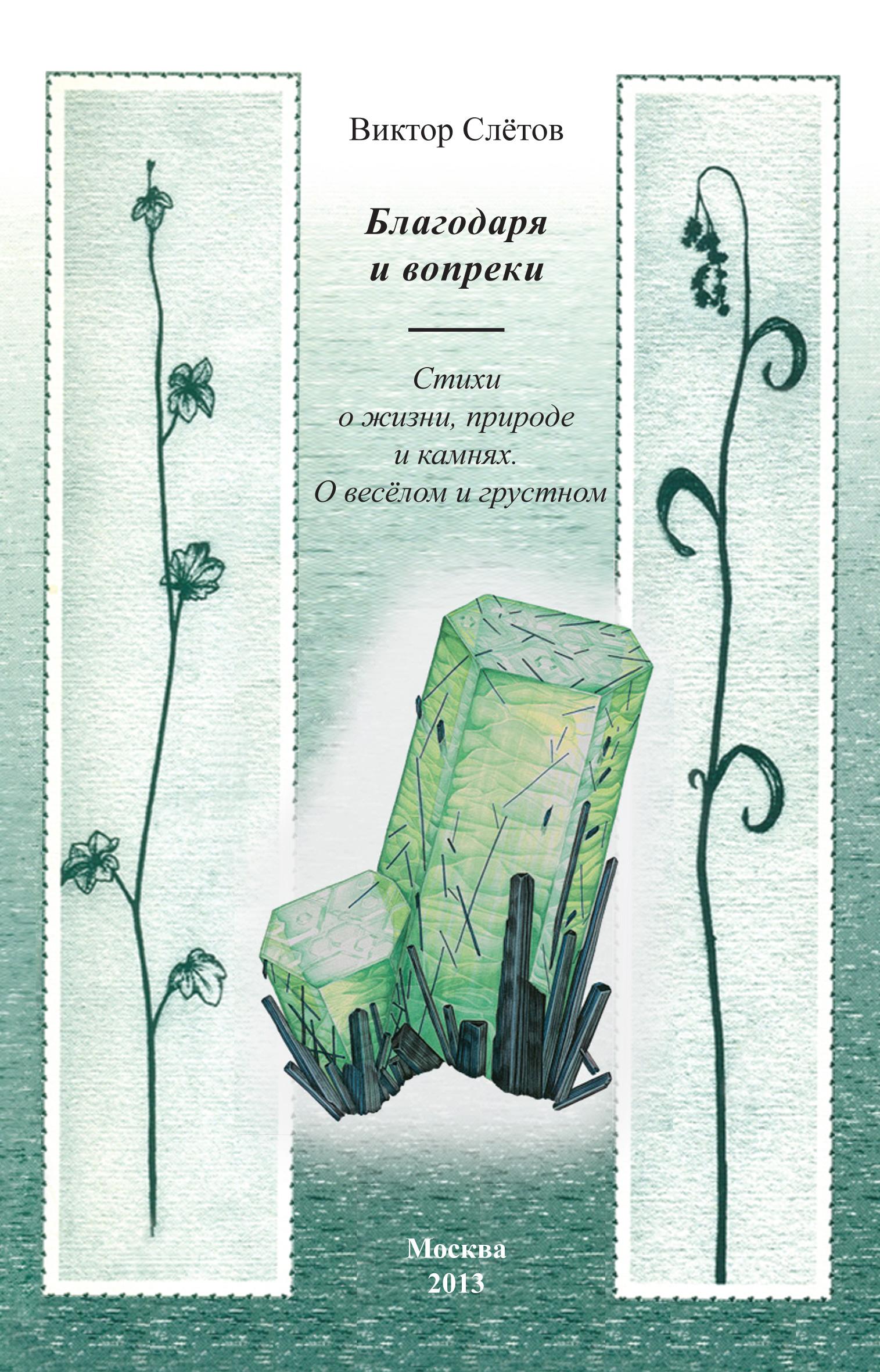 Виктор Слётов Благодаря и вопреки. Стихи о жизни, природе и камнях. О веселом и грустном емельян миронович роговой стихи ожизни которая продолжается