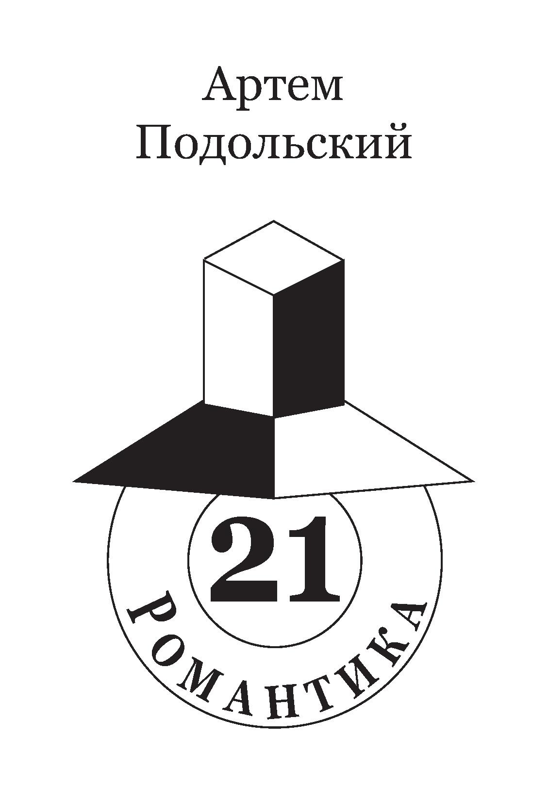 Артем Подольский Романтика, 21 леонид подольский судьба сборник прозы