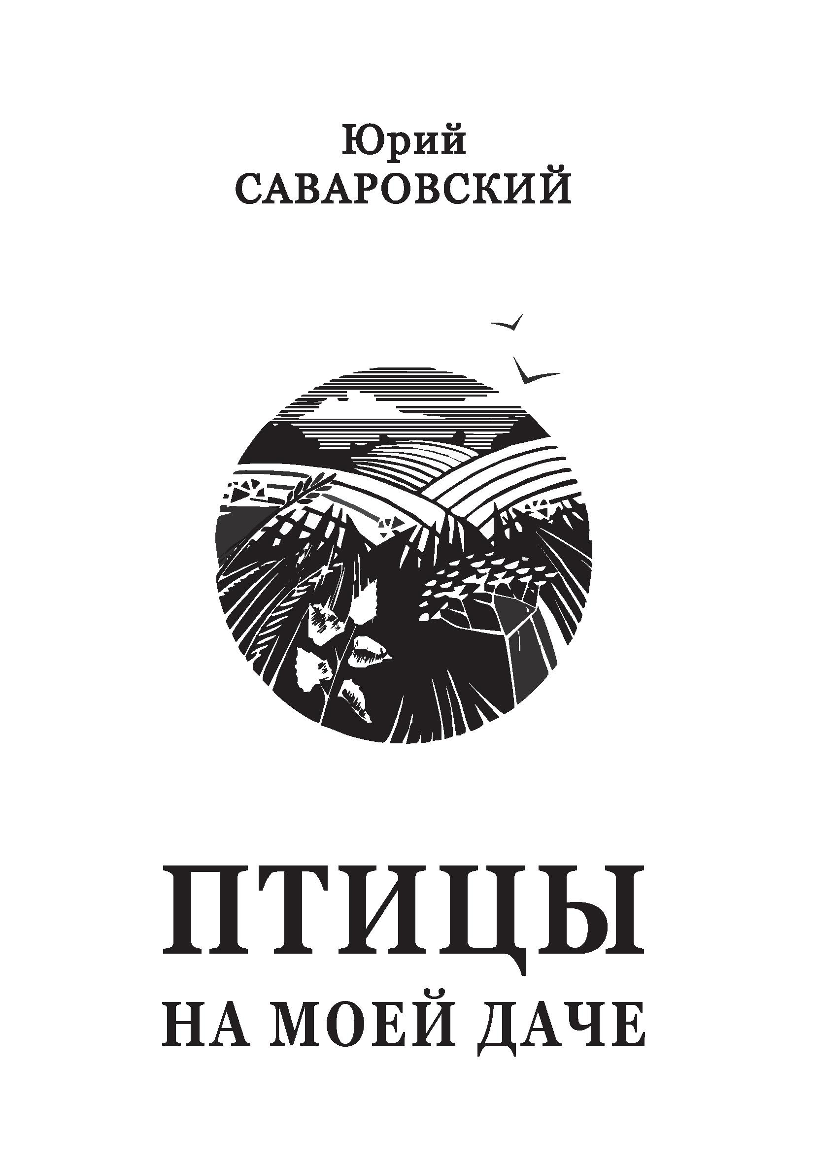 Юрий Саваровский Птицы на моей даче (сборник) электротовары дубна