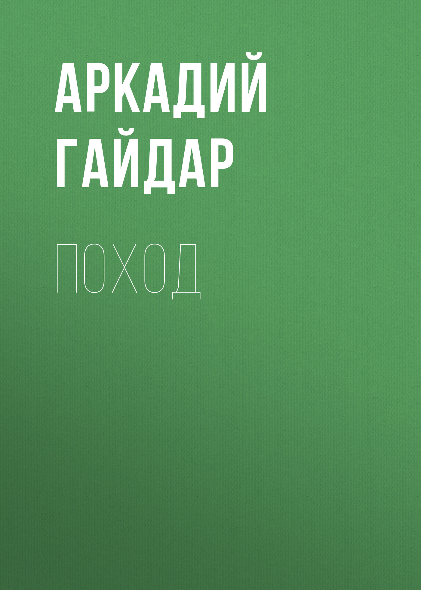 цена на Аркадий Гайдар Поход