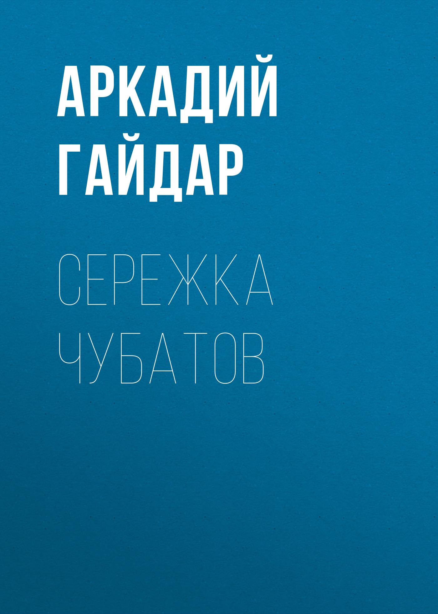 serezhka chubatov
