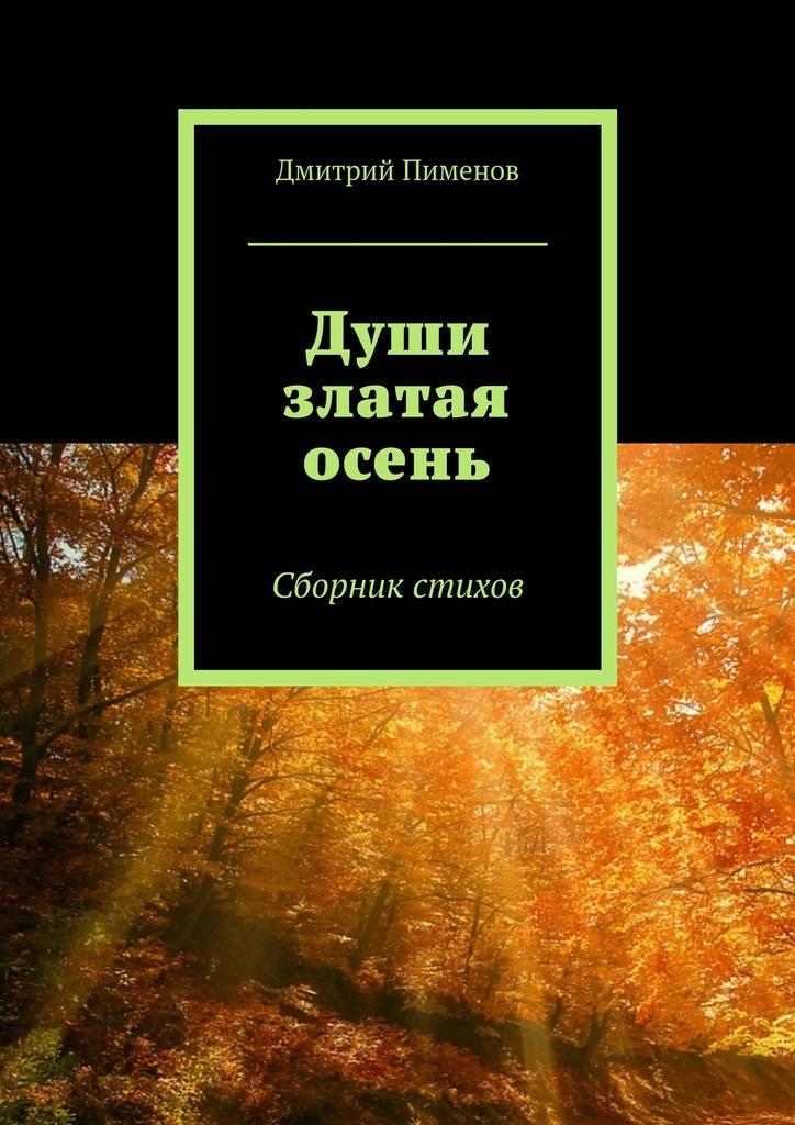 Дмитрий Пименов Души златая осень. Сборник стихов челябинск добро пожаловать