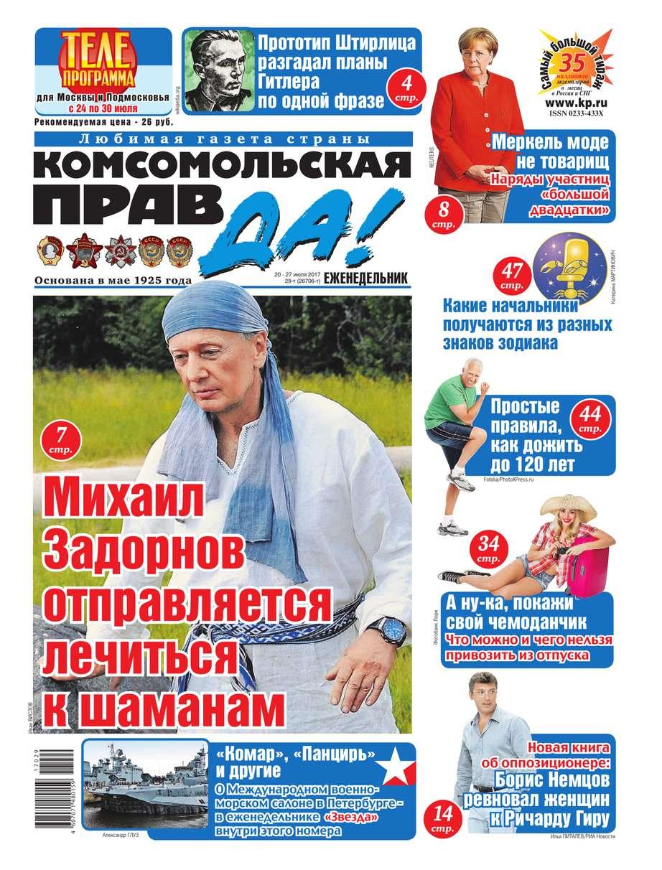 Комсомольская Правда (толстушка – Россия) 29т-2017