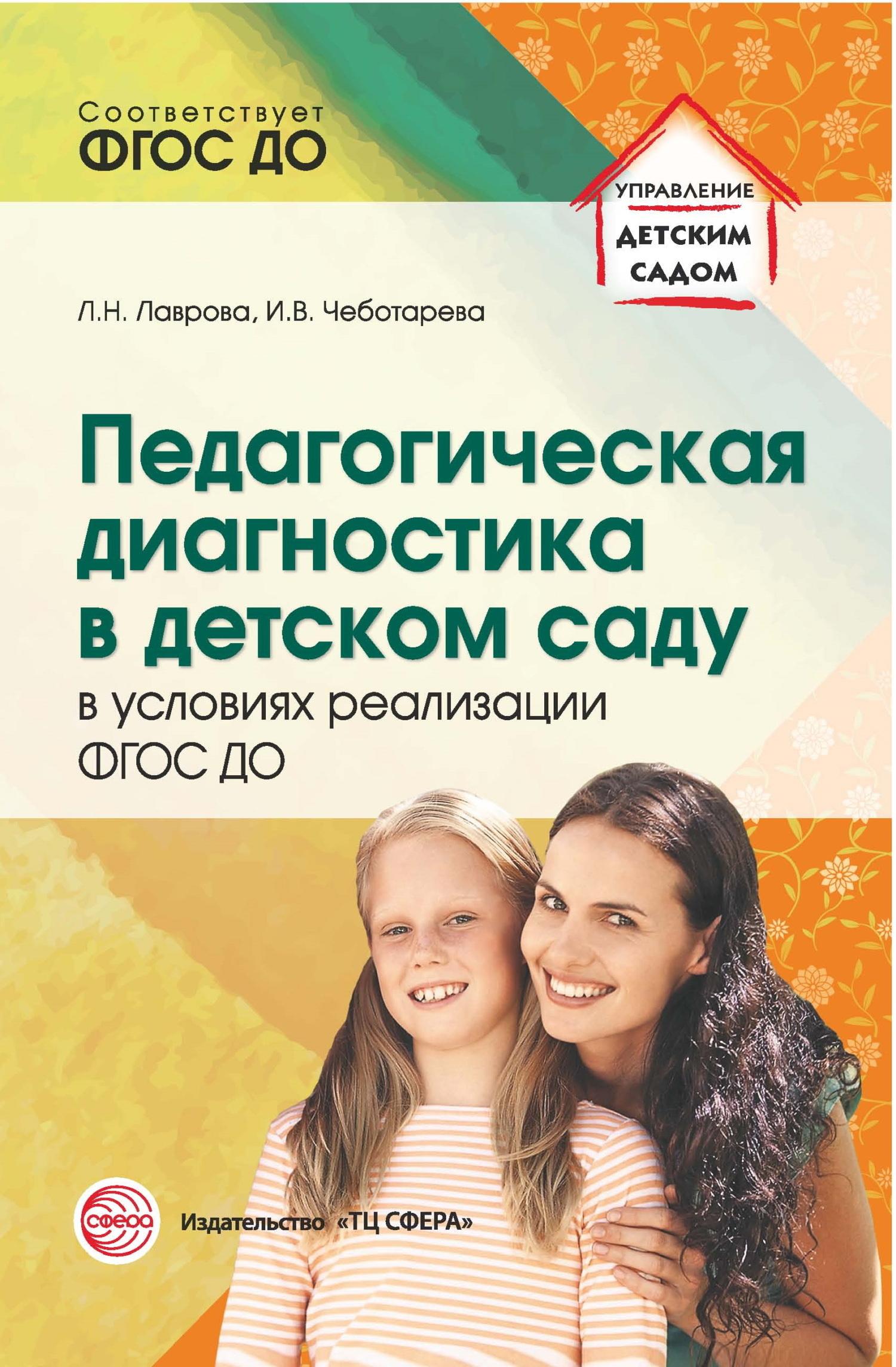 Л. Н. Лаврова Педагогическая диагностика в детском саду в условиях реализации ФГОС ДО чехол для карточек resist синий